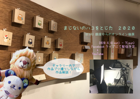 6/6-7銀座から生配信・オンライン個展開催_c0186460_14374617.jpg
