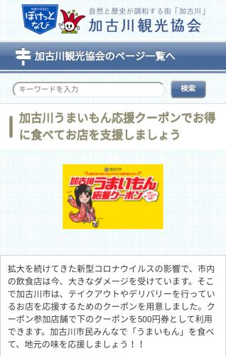 """""""加古川うまいもん応..._a0111166_09392384.png"""