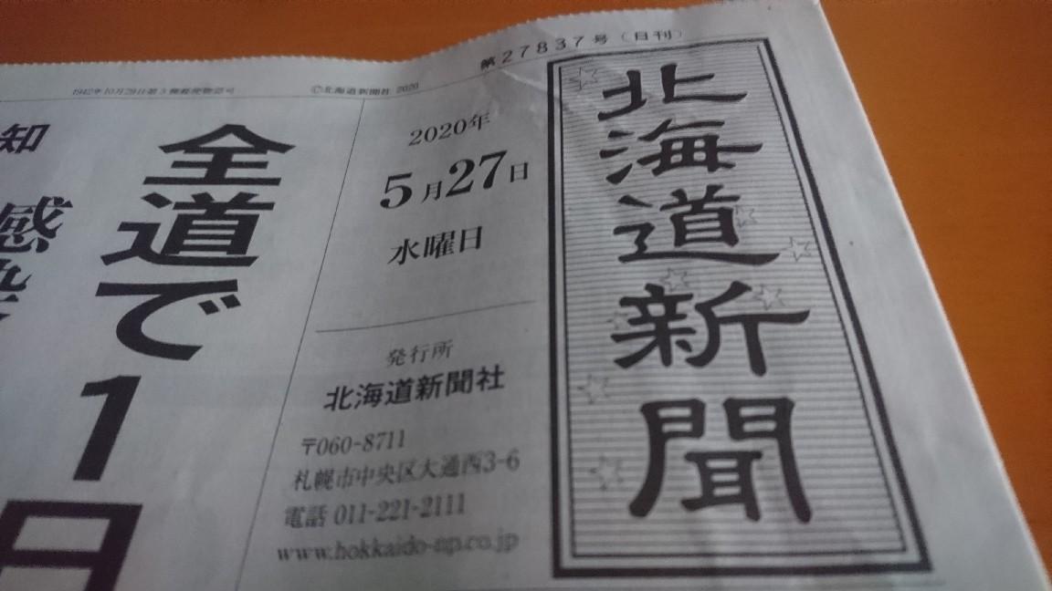 2020年5月27日(水)今朝の函館の天気と気温は。北海道6月1日学校再開、道教委通知。感染者出ても継続方針。北海道新聞より。_b0106766_05482969.jpg