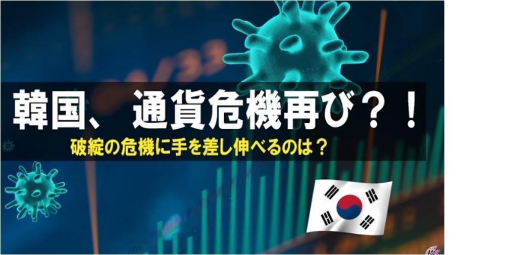 韓国 アメリカ スワップ 返済
