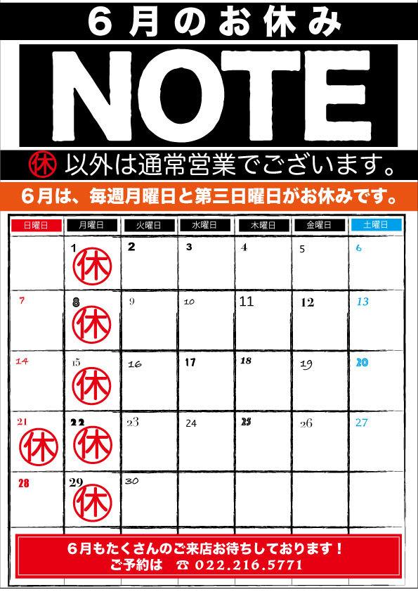 5月27日更新「6月のお休み」_b0197969_15220231.jpg