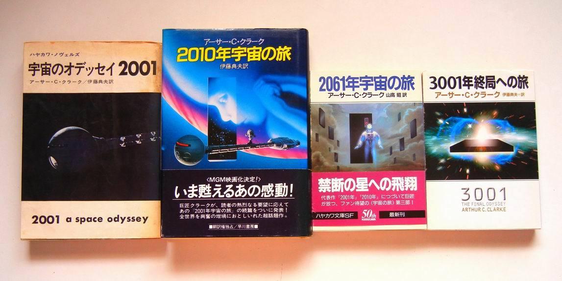 「2001年宇宙の旅」シリーズの書籍_e0002769_22321406.jpg