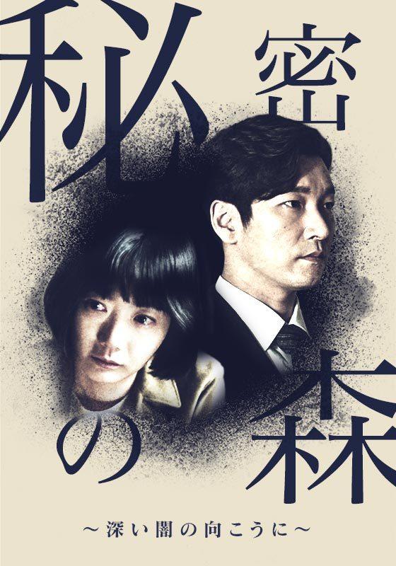 韓国ドラマ 感想 「秘密の森」_a0287775_22543257.jpg