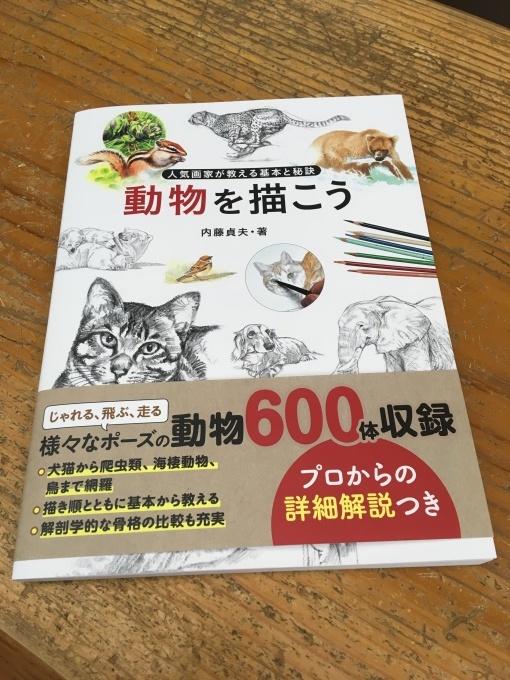 ナイトウ先生の書籍が発売されました!_b0137477_23582003.jpeg