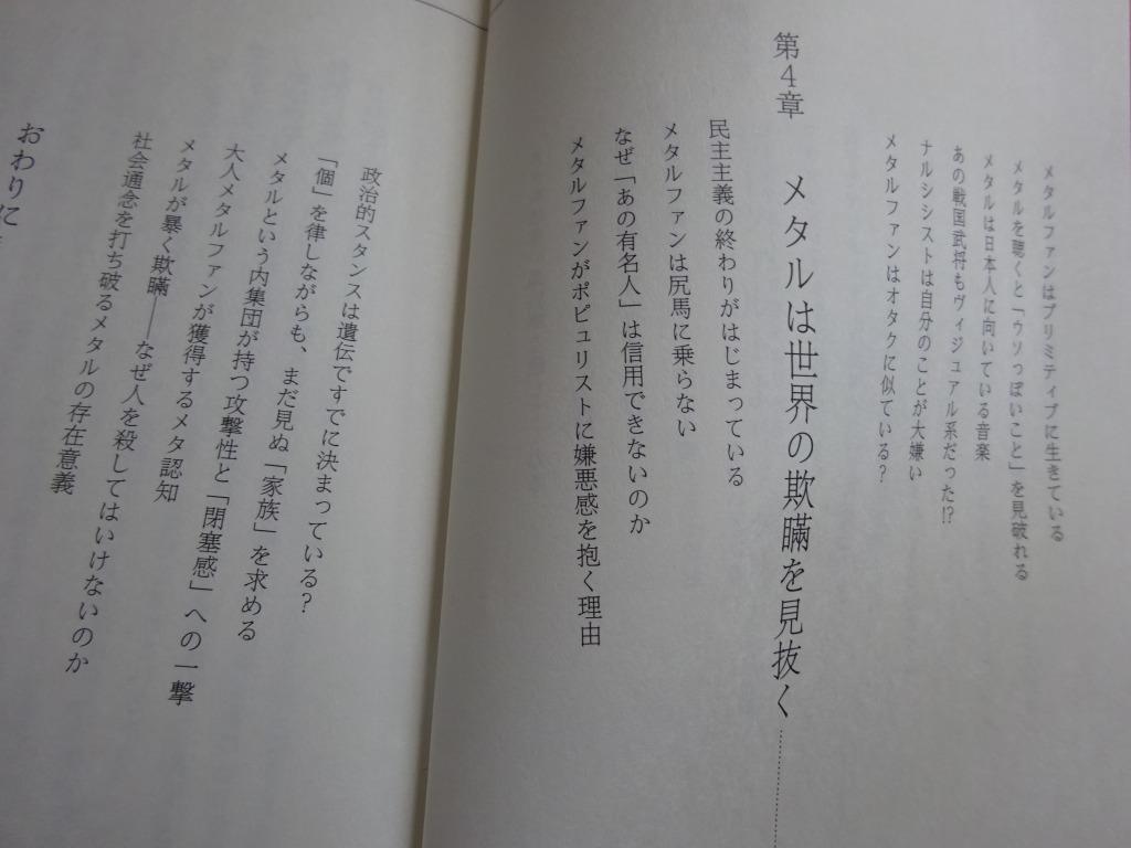 やっと解禁になったので、柳瀬川図書館へ行ったのだが…_d0061678_16054329.jpg