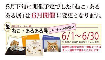 ねこあるある展は、6月開催に変更になりました!_b0236186_18054088.jpg