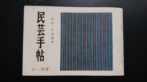 尺間神社&織物こぼれ話⑦_e0292988_12192697.jpg