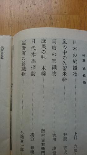 尺間神社&織物こぼれ話⑦_e0292988_13451679.jpg