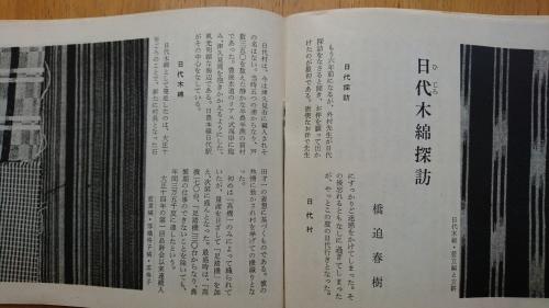 尺間神社&織物こぼれ話⑦_e0292988_13454742.jpg