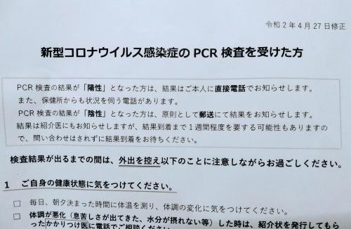 PCR検査_a0057402_21521973.jpg