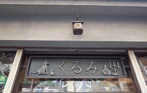 くるみ民芸店のはなし 盆に映り込む緑_c0069903_18460977.jpg