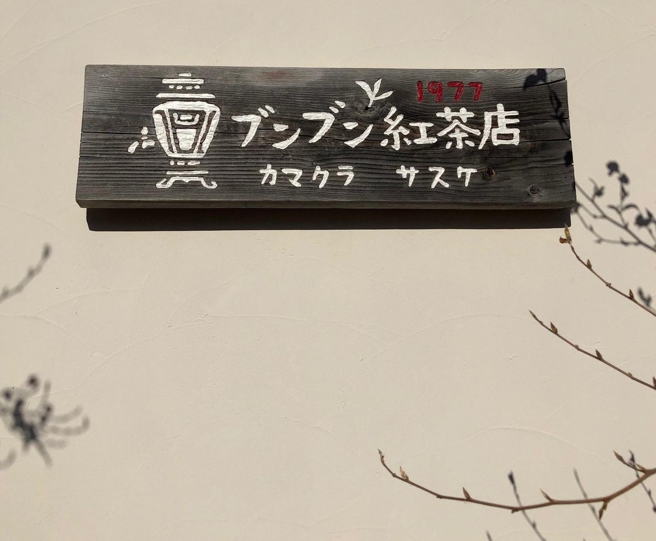 現在のブンブン紅茶店・鎌倉で紅茶を楽しむ会について_b0158721_08440775.jpg