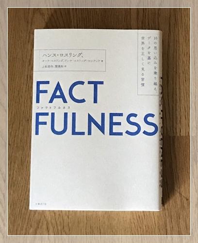 「FACTFULNESS」_c0026824_11025399.jpg