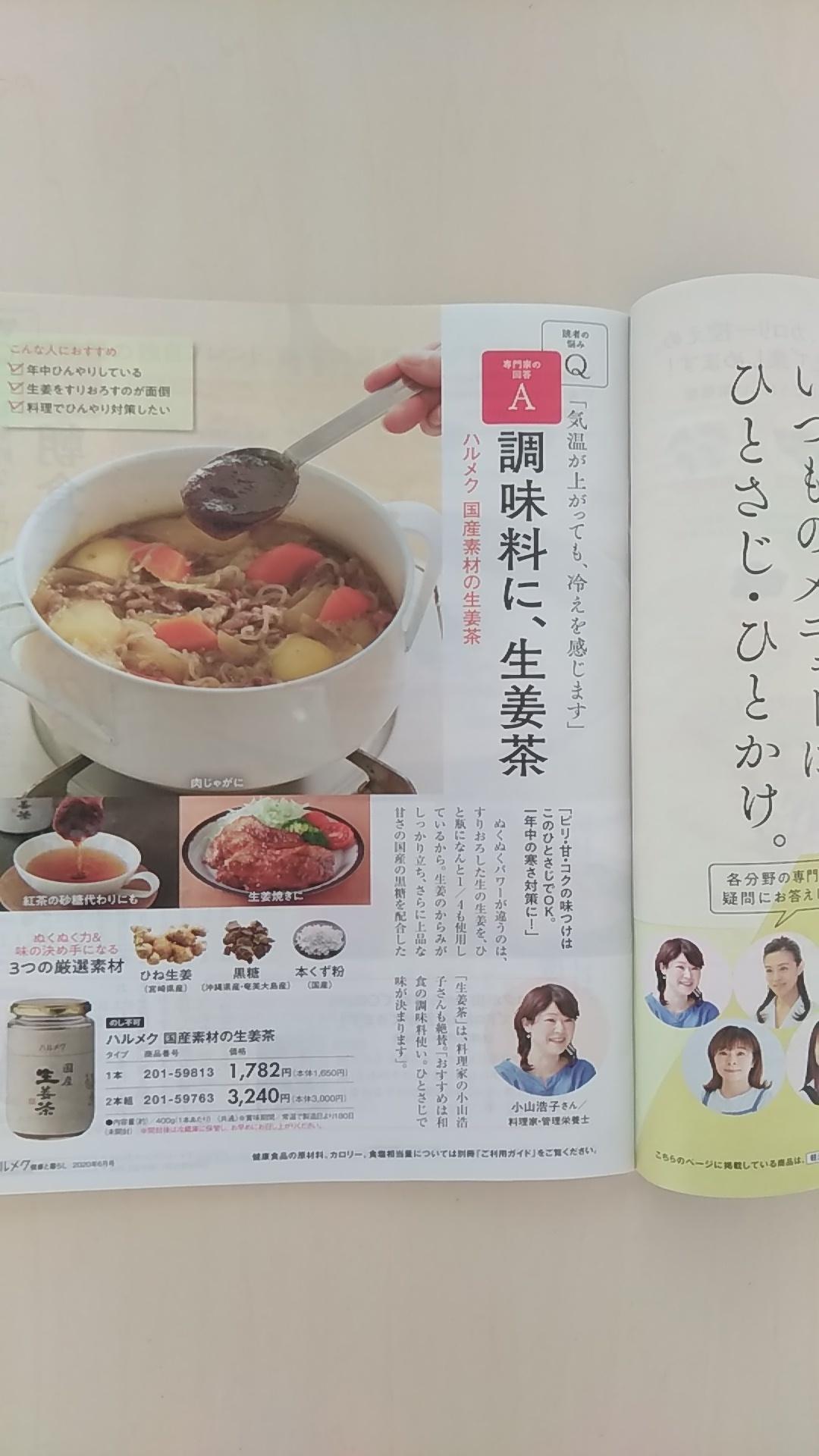 ハルメク健康と暮らし六月号で私も愛用している生姜茶についてコメント紹介して頂いています♪_b0204930_09363509.jpg