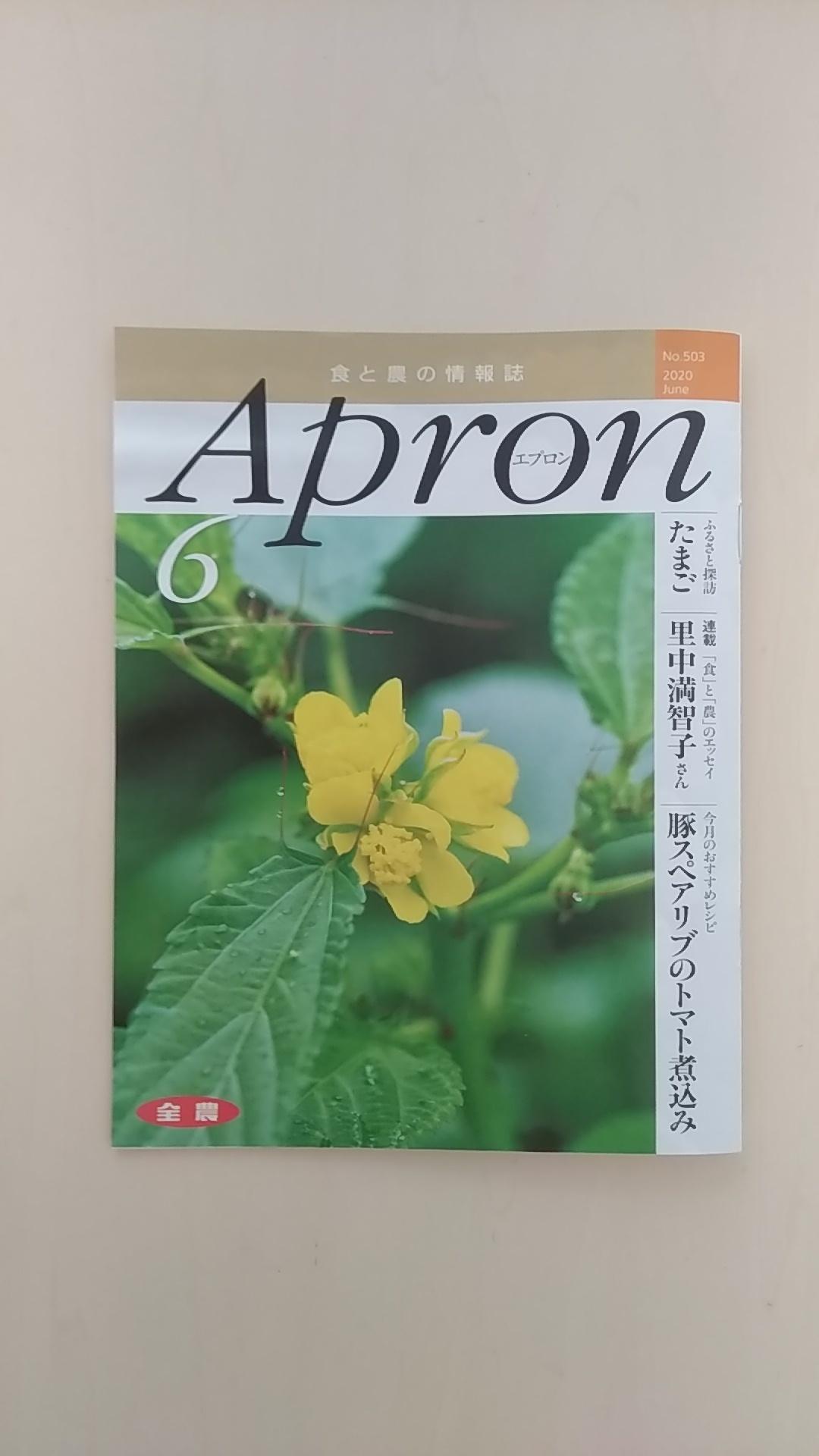 食と農の情報誌エプロン・六月号で乳和食のこと、紹介して頂きました♪_b0204930_09372931.jpg