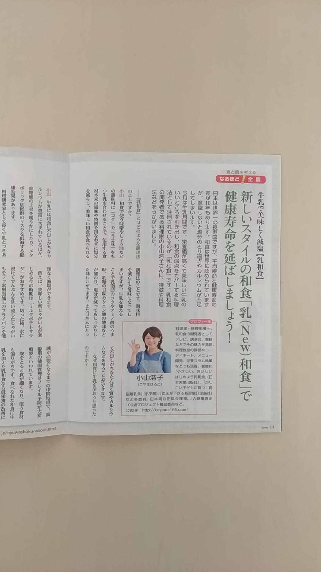 食と農の情報誌エプロン・六月号で乳和食のこと、紹介して頂きました♪_b0204930_09372982.jpg