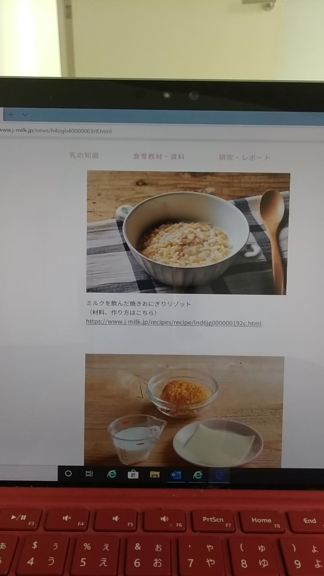コンビニミルク飯、Jミルクさんのサイトで絶賛公開中です♪_b0204930_09403810.jpg