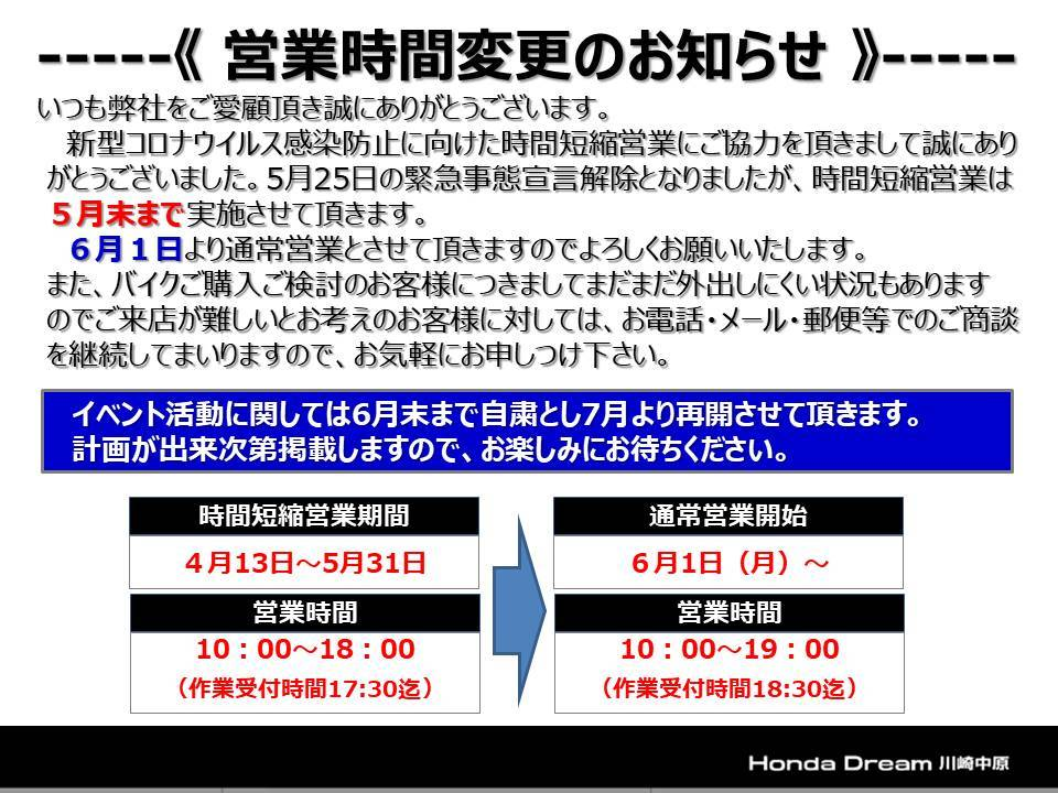 ■営業時間変更のご案内_c0102732_19205336.jpg