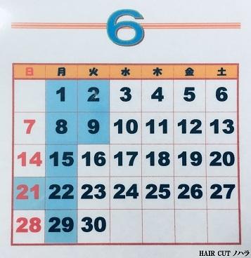 R2年6月の当店、理容室の定休日_e0145332_10493487.jpg