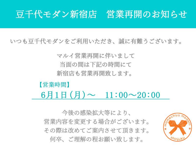 ☆豆千代モダン『営業再開お知らせ』☆_e0167832_09514459.jpg