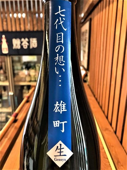 【日本酒】半蔵⭐別誂『&(and)』純米大吟醸 無濾過生原酒 The Blue Model 特別限定蔵出し 令和1BY🆕_e0173738_13302913.jpg