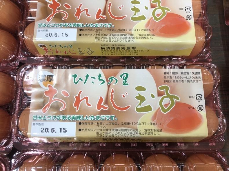 大洗まいわい市場 絶品横須賀養鶏場のオレンジ卵_a0283448_15012008.jpeg