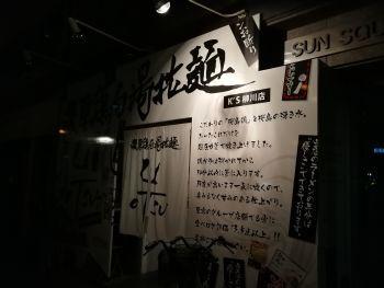 濃厚鶏白湯拉麺 乙 K\'s柳川店 (濃厚鶏白湯拉麺 OTSU)_a0007462_15014377.jpg
