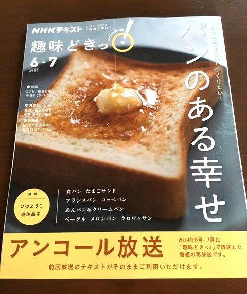 「趣味どきっ!~パンのある幸せ~」アンコール放送が決まりました!_f0224568_19471231.jpg