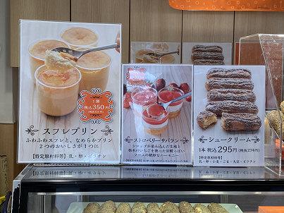 八王子南大沢:「サードシュガー@スイーツモード」のシュークリーム美味しい♪_c0014187_1291631.jpg