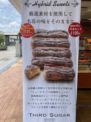 八王子南大沢:「サードシュガー@スイーツモード」のシュークリーム美味しい♪_c0014187_1292217.jpg