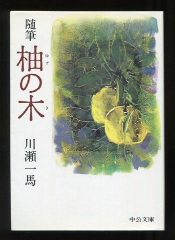 随筆 柚の木_f0307792_19570915.jpg
