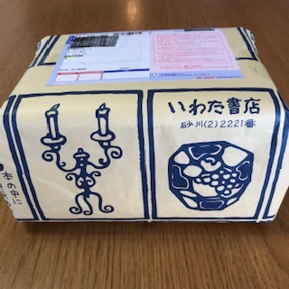 一万円選書_a0213793_13304904.jpg