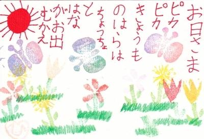 お日さまピカピカ_a0030594_22364198.jpg