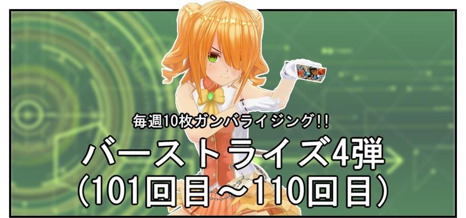 【毎週10枚ガンバライジング!】 バーストライズ4弾(101回目~110回目)_f0205396_12211896.jpg