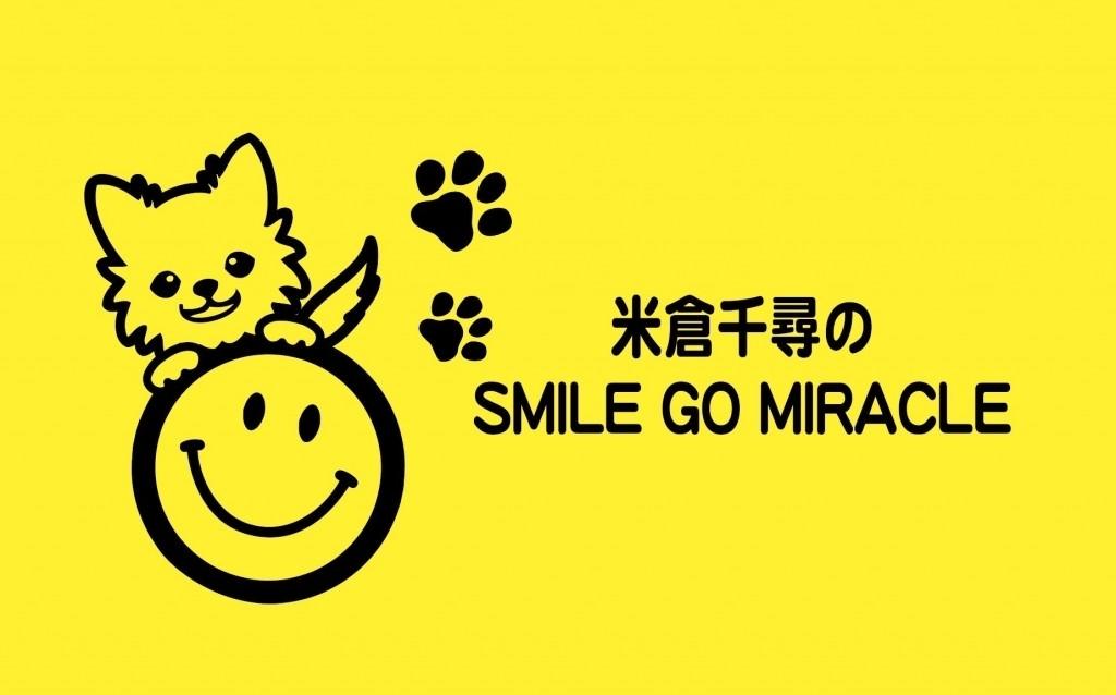 「米倉千尋のSMILE GO MIRACLE」更新しました☺︎_a0114206_17400643.jpg