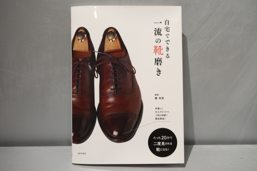 書籍発売『自宅でできる一流の靴磨き』_f0283816_15411814.jpg