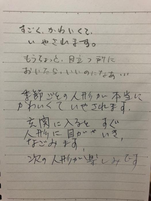 田柄特別養護老人ホームの人形_f0395434_00001945.jpeg