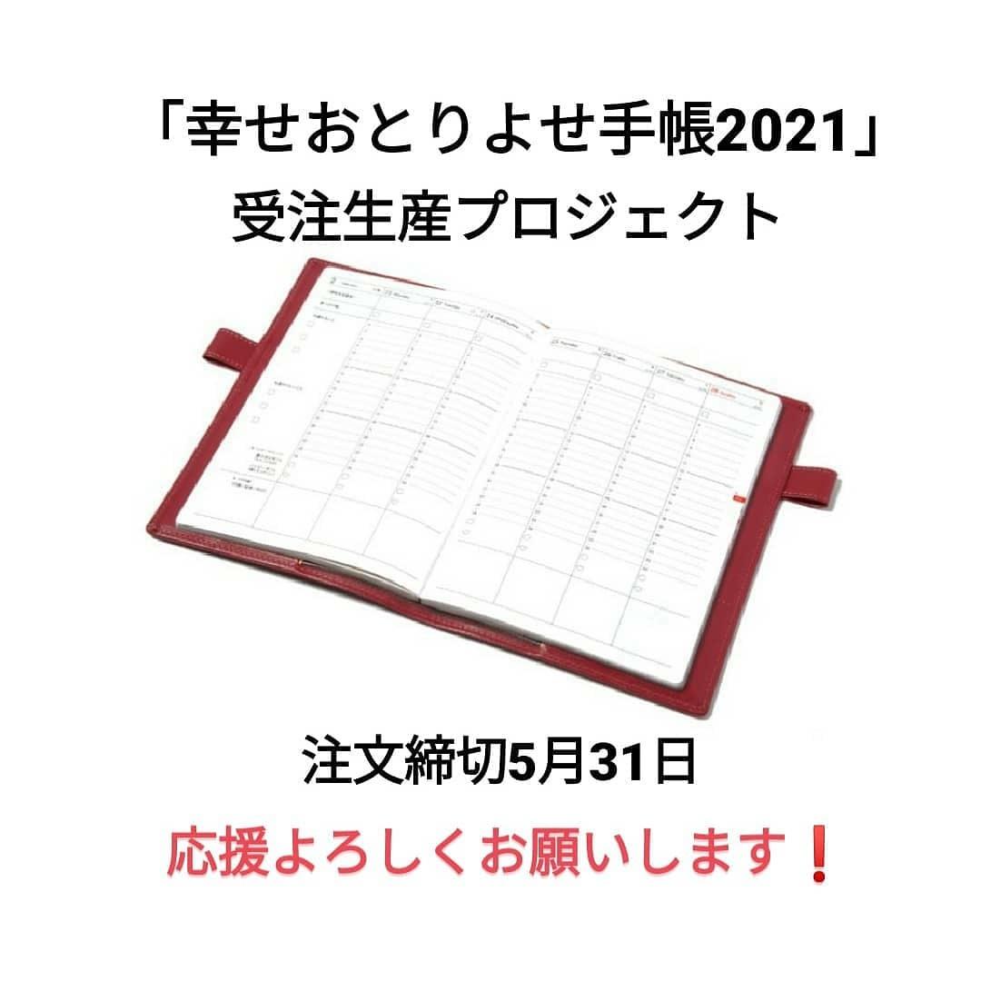 200529 自分軸の手帳「幸せおとりよせ手帳2021」を手に入れよう❗_f0164842_12441928.jpg