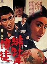 緋牡丹博徒 (1968)_e0080345_07571014.png