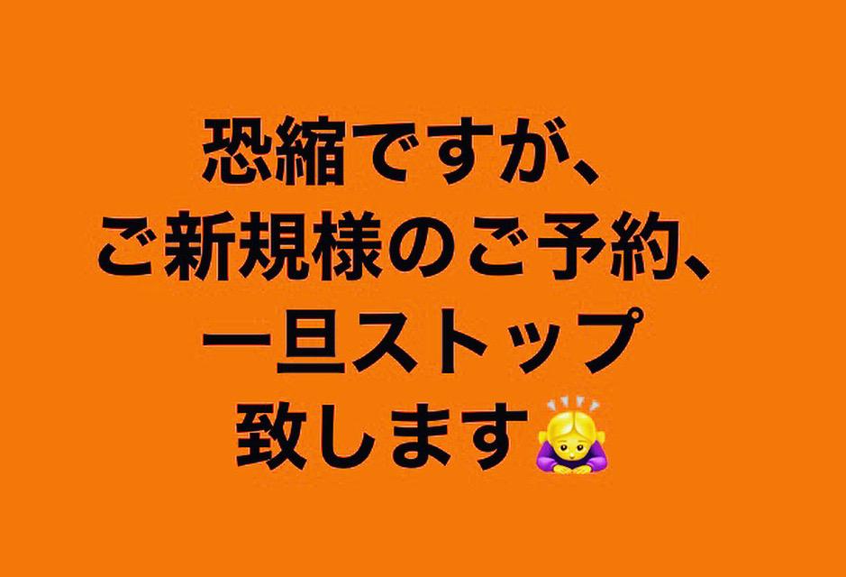 【ご新規様のご予約一旦中止のお知らせ】_e0097047_14550136.jpg