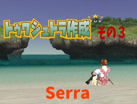 トゥワシュトラ作成 その3 ~Serra~_e0401547_17375533.jpg