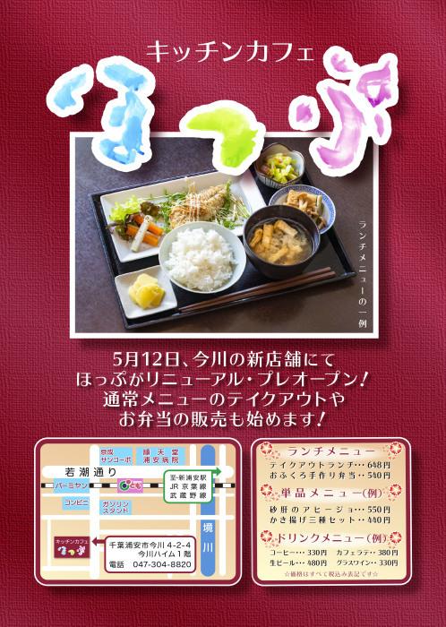 「キッチンカフェほっぷ」プレオープン!_f0041153_12154144.jpg