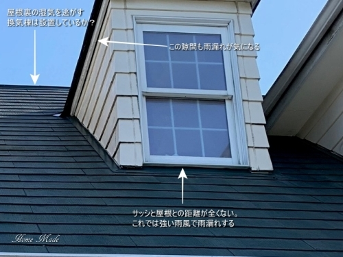 ドーマー周辺の雨漏れリスク_c0108065_16010485.jpg