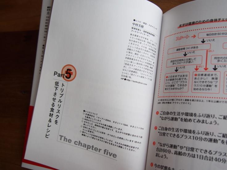 新刊『トリプルリスク完全マニュアル』_d0128268_22404767.jpg