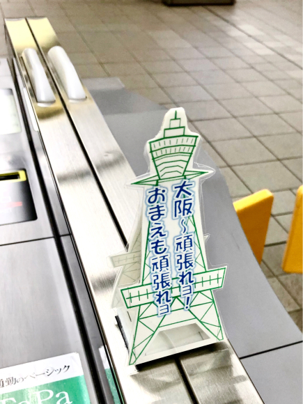 大阪メトロ肥後橋駅改札_d0339676_14355895.jpg