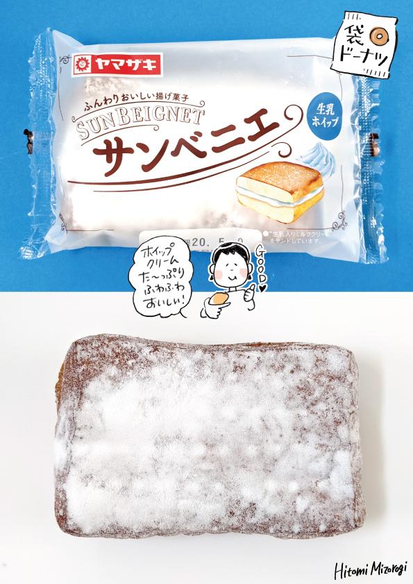 【袋ドーナツ】山崎製パン「サンベニエ」【しっとりかためでおいしい〜】_d0272182_14315740.jpg