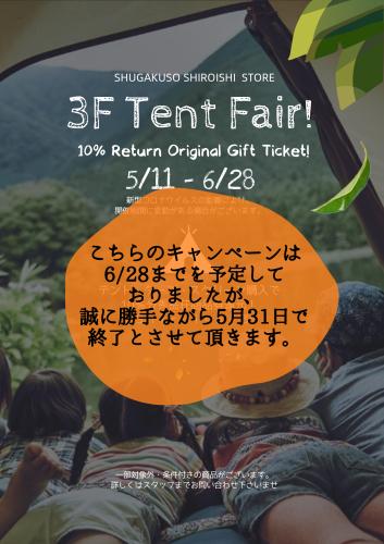 3F Tent Fair! @Shiroishi_d0198793_16482177.jpg