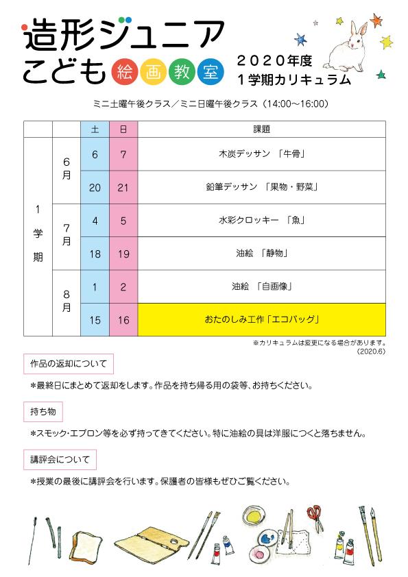 【6/11追記】第1学期の授業スケジュールおよびカリキュラムについて_b0318098_13212710.jpg