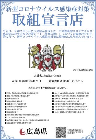 広島 ジャズライブカミン  Jazzlive Comin 6月1日より営業を再開いたします。_b0115606_10310031.jpeg