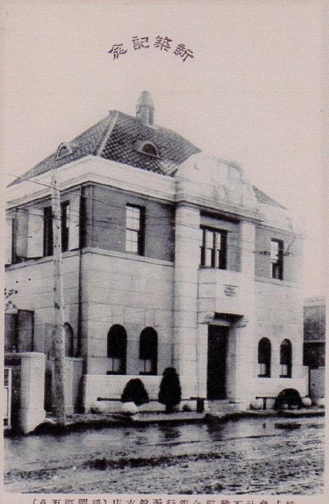 建築家・関根要太郎、生誕130年・没後60年(その1)_f0142606_07291260.jpg